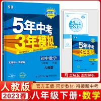 2021版 5年中考3年模拟八年级下册数学 人教版RJ初中数学八年级数学下册 全解全练同步 五年中考三年模拟八年级下册