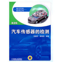 正版书籍 9787111332428汽车传感器的检测(第2版) 贺展开, 龚晓艳 机械工业出版社