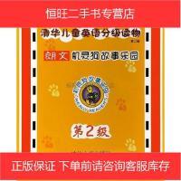 【二手旧书8成新】机灵狗故事乐园第2级 清华大学出版社 编 9787302225775