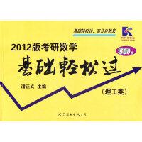 2012版考研数学基础轻松过(理工类)