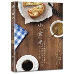 """小""""食""""光:101份咖啡馆人气餐点,家中的悠闲小食时光(无国界最受欢迎的咖啡馆小食,值得用心分享的温暖味道)"""