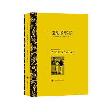 流动的盛宴(pdf+txt+epub+azw3+mobi电子书在线阅读下载)