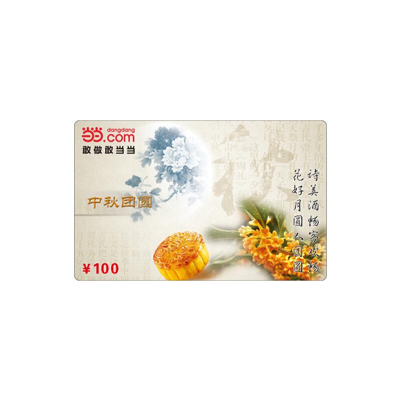 当当中秋节卡100元新版当当实体卡,免运费,热销中!