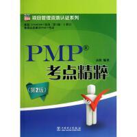 PMP考点精粹(第2版) 高屹