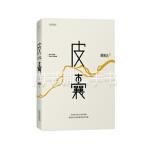 【二手旧书8成新】皮囊 蔡崇达 9787201088945 天津人民出版社