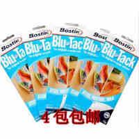 澳洲进口宝贴BluTack蓝丁胶照片墙粘土相框无痕胶贴波士胶75g,此价格是一包的哦!
