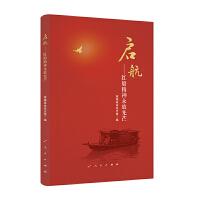 启航――红船精神永放光芒