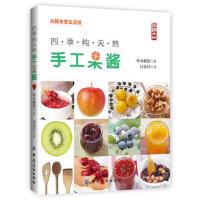 正版书籍 四季纯天然手工果酱 铃木雅惠 9787518030477 中国纺织出版社