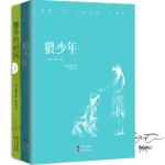 宋慧乔、宋仲基特辑套装(《慧乔的时间》+《狼少年》全两册)