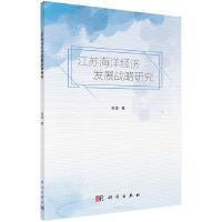 江苏海洋经济发展战略研究