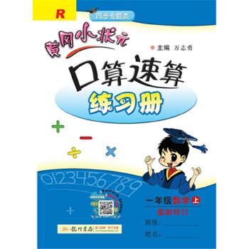2019年秋季 黄冈小状元·口算速算 一年级数学(上)R人教版