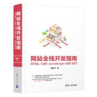 网站全栈开发指南:HTML+CSS+JavaScript+ASP.NET