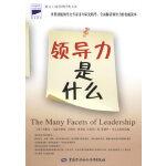 领导力是什么