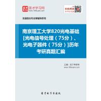 南京理工大学820光电基础[光电信号处理(75分)、光电子器件(75分)]历年考研真题汇编 电子书 电子书 电脑软件