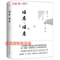 旧京,旧京(原《花城》主编沉淀六十年的家国记忆,闪耀着维 苏 奈保尔《米格尔大街》式结构与叙事之美00