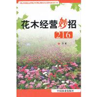 花木经营妙招216