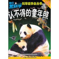 2012年三季度《我们爱科学》儿童版合订本全6册