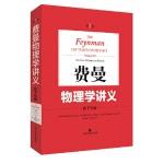 费曼物理学讲义:新千年版(第3卷)