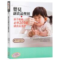 【中商原版】台版 婴儿副食品圣经:新手妈妈必学205道副食品食谱橘子