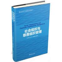 社会组织与慈善组织管理 周俊,张冉,宋锦洲 9787301287491 北京大学出版社教材系列