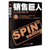 【正版】销售巨人-大订单销售训练手册(引进版重点书)(理论篇+实践篇)(全新升级版) 尼尔・雷克汉姆 SPIN 销售畅