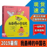 现货6-8岁 我最棒的中国名 2019暑假阅读书 有个小孩叫曹操8 注音版 蓝帆船红叶林/隐形朋友/校园安全/香蓟历险记/女巫的椅子