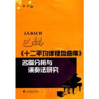 巴赫《十二平均律键盘曲集》名篇分析与演奏法研究赵力广东高等教育出版社9787536140837