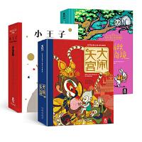 世界经典立体书珍藏版合集:大闹天宫+小王子+爱丽丝(全3册)