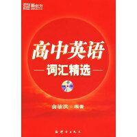 高中英语词汇精选(附光盘)――新东方大愚英语学习丛书