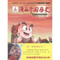 漫画中国历史(第27卷)唐朝(1) 孙家裕