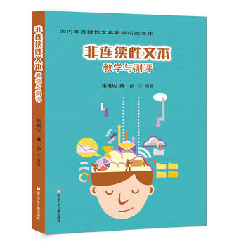 非连续性文本教学与测评(货号:TU) 9787534298417 浙江少年儿童出版社 张祖庆 戴一苗著
