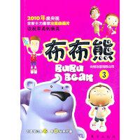 布布熊 (三)―2010年度央视全新主力推荐三维动画片