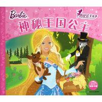 芭比公主故事(新版):神秘王国公主