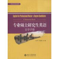 专业硕士研究生英语自学手册