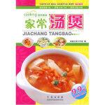 家常汤煲 美食生活工作室 9787543610712
