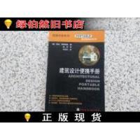 【二手正版9成新包邮】建筑设计便携手册 /美)安迪・普雷斯曼(Andy Pressman)著 中国建筑工业出版社