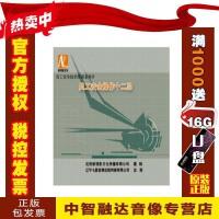 正版包票员工安全技术培训系列片 员工安全操作十二忌 2DVD 视频音像光盘影碟片