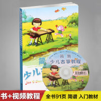 正版简易少儿古筝基础入门教学视频教程儿童自学教材曲谱书籍光盘