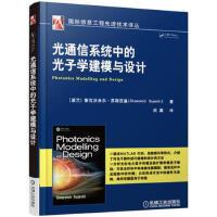 光通信系统中的光子学建模与设计 9787111532200