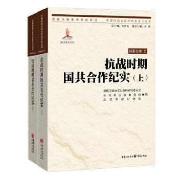 抗战时期国共合作纪实(上下) 用档案史料再现历史
