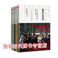 观察家精选5册(欧洲历史上的战争+现代社会的形成+浪漫主义革命+巴尔干五百年+德意志帝国)