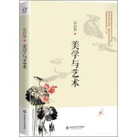 美学与艺术 华东师范大学出版社