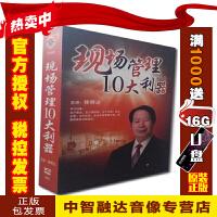 正版包票 现场管理的十大利器 徐明达(5VCD)中国制造业培训整体解决方案系列课程视频讲座光盘影碟片