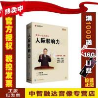 正版包票人际影响力6VCD任剑涛 培训讲座音像光盘学习视频