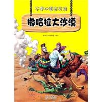 正版K_不带地图去历险:撒哈拉大沙漠 9787221106308 贵州人民出版社