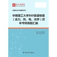 华南理工大学860普通物理(含力、热、电、光学)历年考研真题汇编【手机APP版-赠送网页版】
