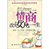 【二手旧书8成新】情商改变女人的生 茜子 9787506463423