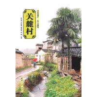关麓村(中华遗产・乡土建筑)