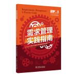 项目管理前沿标准译丛:需求管理实践指南