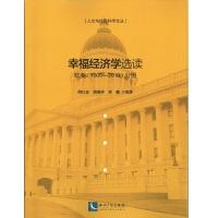 幸福经济学选读――欧美(1900~2010)分册